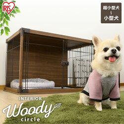 超小型犬小型犬簡単組み立てアイリス木目調インテリアウッディサークルダークブラウンPIWS-960アイリスオーヤマ
