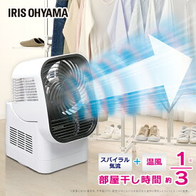 送料無料 衣類乾燥機 カラリエ ホワイト IK-C500 アイリスオーヤマ 【拡】送料無料 衣類乾燥機 カラリエ ホワイト IK-C500 アイリスオーヤマ 【拡】 irispoint