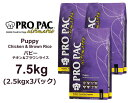 PROPAC Ultimates ホリスティックドッグフードパピー・チキン&ブラウンライス 7.5kg(2.5kgx3袋) (プロパック アルテイメッツ)【RC...