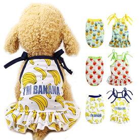 バナナ イチゴ パイナップル タンクトップ キャミソール キャミ カラフル プチプラ オールシーズン チワワ ダックス トイプードル ドッグウェア 犬服 犬 服 メール便 送料無料