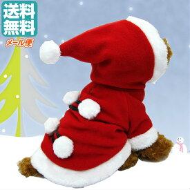 クリスマス サンタクロース 全身タイプ サンタ コスプレ 冬 ニット ボア 起毛 ファー ふわふわ ハロウィン 仮装 フリース 猫 チワワ ダックス トイプードル ドッグウェア 犬服 犬 服 メール便 送料無料