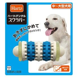 ハーツ デンタルトイズ スクラバー 中〜大型犬用 L
