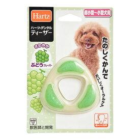 ハーツ デンタルティーザー 超小型〜小型犬用 S ぶどうフレーバー