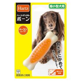 ハーツ デンタル ボーン 超小型犬用