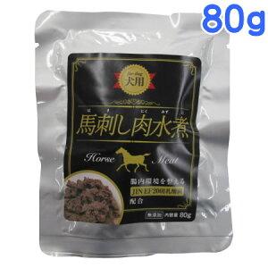 KMT 馬刺し肉水煮 犬用 80g