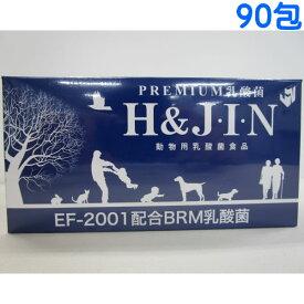 動物用Premium乳酸菌 H&JIN 90包入 (1g×90包)