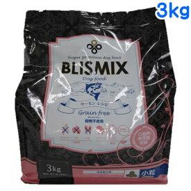 KMT ブリスミックス グレインフリー サーモン 小粒 犬用 3kg
