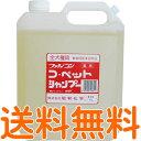 昭和化学 コペット 薬用ゼネラルシャンプー 4L 業務用サイズ 【送料無料】