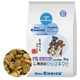 ドクターズチョイス パピー ラム&玄米 子犬用 小粒 3kg