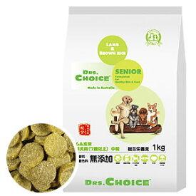 ドクターズチョイス シニア ラム&玄米 高齢犬用 中粒 3kg