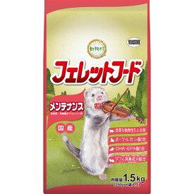 [ 正規品 ] 動物村フェレットフード メンテナンス 1.5kg (250g×6袋) [ イースター フェレット ペレット 餌 えさ エサ フード 総合栄養食 国産 日本産 小分け 分包 ]