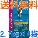 【送料無料】 ユーカヌバ シニア用 中型犬用 小粒 1ケース(2.7kg×4袋)