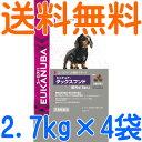 【送料無料】 ユーカヌバ 犬種別サポート ミニチュアダックスフンド専用 成犬用 超小粒 1ケース(2.7kg×4袋)