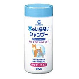 現代製薬 GSドライシャンプー (水のいらないシャンプー) 犬猫用 パウダータイプ 200g