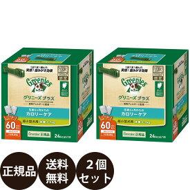 [ あす楽 正規品 送料無料 ] グリニーズプラス カロリーケア 超小型犬用 (2〜7kg) 60本入×2箱セット (30本×4袋)