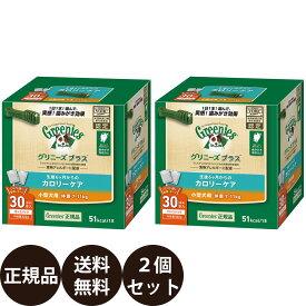 [ あす楽 正規品 送料無料 ] グリニーズプラス カロリーケア 小型犬用 7-11kg 30本入×2箱セット (15本×4袋)