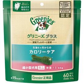 グリニーズプラス カロリーケア 超小型犬用 1.3-4kg 60本入