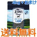 ジウィピーク エアドライ・ドッグフード ラム 4kg 【おまけ付き/送料無料】
