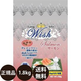 パーパス ウィッシュ サーモン 1.8kg (300g×6袋)