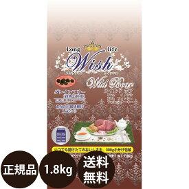 パーパス ウィッシュ ワイルドボア 1.8kg (300g×6袋)