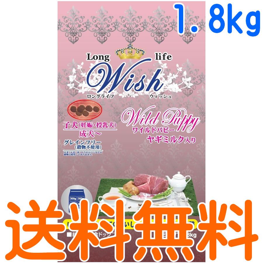 パーパス ウィッシュ ワイルドパピー 1.8kg (300g×6袋)