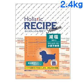 パーパス ホリスティックレセピー ソリューション 減塩 生チキン&サーモン 2.4kg (400g×6)