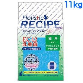 パーパス ホリスティックレセピー EC-12乳酸菌 猫用 11kg