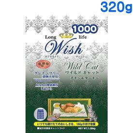 パーパス ウィッシュ ワイルドキャット チキン&ターキー 320g(80g×4)