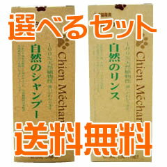 キタガワ シャンメシャン 自然のシャンプー&自然のリンス 選べる300ml×2本セット 【送料無料】