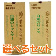 キタガワ シャンメシャン 自然のシャンプー&自然のリンス 選べる300ml×2本セット