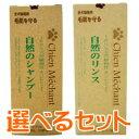 キタガワ シャンメシャン 自然のシャンプー&自然のリンス 選べる250ml×2本セット