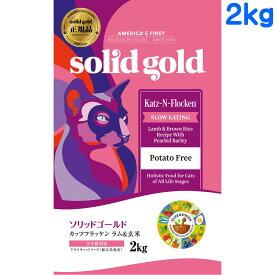 KMT ソリッドゴールド カッツフラッケン 2kg
