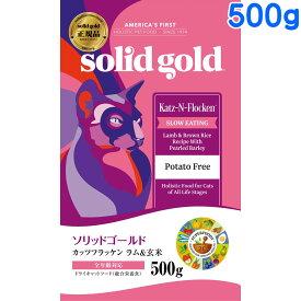 KMT ソリッドゴールド カッツフラッケン 500g