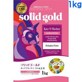 KMT ソリッドゴールド カッツフラッケン 1kg