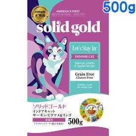 KMT ソリッドゴールド インドアキャット サーモン 500g