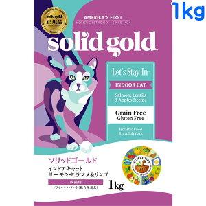 KMT ソリッドゴールド インドアキャット サーモン 1kg