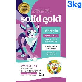 KMT ソリッドゴールド インドアキャット サーモン 2kg