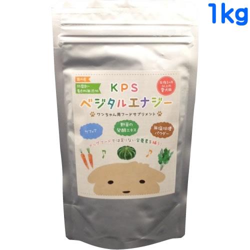 KPS ベジタルエナジー 1kg