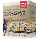 ライトハウス オネストキッチン グレインフリー ベースミックス フルーツ&ベジタブル 1.36kg