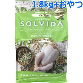ライトハウス ソルビダ グレインフリー オーガニックチキン 室内飼育肥満犬用(インドアライト) 1.8kg