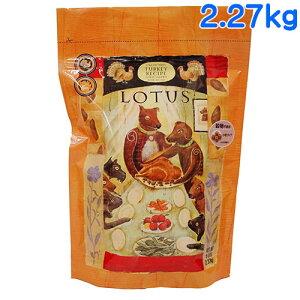 ロータス グレインフリー ターキーレシピ 小粒 2.27kg