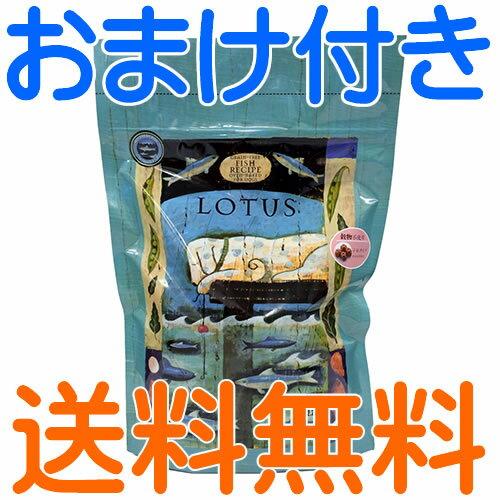 ロータス グレインフリー フィッシュレシピ 小粒 2.27kg 【まとめ買い割引有/おまけ付き/送料無料】