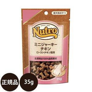 ニュートロ ミニジャーキー チキン ローストチキン風味 成犬用 35g