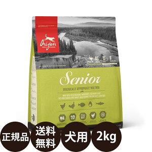 オリジンシニア 2kg×2袋