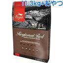 【キャンペーン中】 オリジンレジオナルレッド 11.3kg