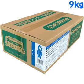 プリンシプル パピー 9kg (4.5kg×2)