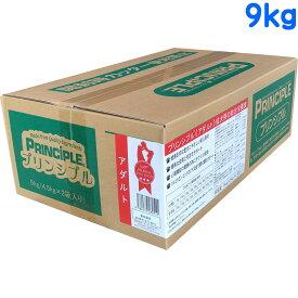 プリンシプル アダルト 9kg (4.5kg×2)