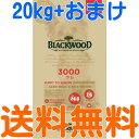 ブラックウッド3000 ラム 20kg (5kg×4袋) (BLACKWOOD3000) 【賞味期限:2018年7月31日/おまけ付き/送料無料】