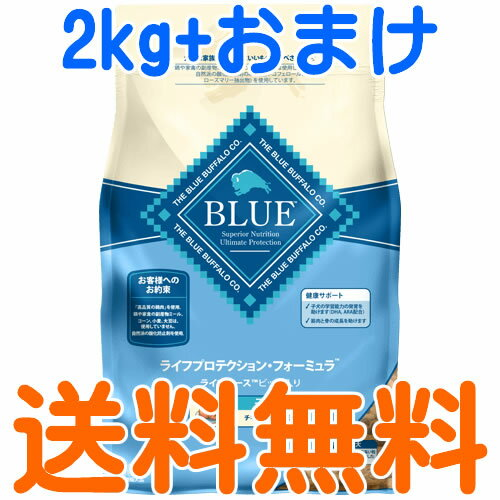 ブルーバッファロー BLUE LPF 子犬用 チキン&玄米レシピ 2kg 【ブルー ライフプロテクションフォーミュラ/おまけ付き/送料無料】