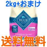 【送料無料/おまけ付き】ブルーバッファローBLUELPF成犬用(超)小型犬種用チキン&玄米レシピ2kg【ブルーライフプロテクションフォーミュラ】